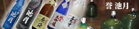 島根県地酒 誉池月 池月酒造